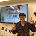 衣川亮輔様 クリスマスコンサート(メロディハウス&メロディハウス弐番館)